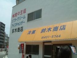Dscf001620080713